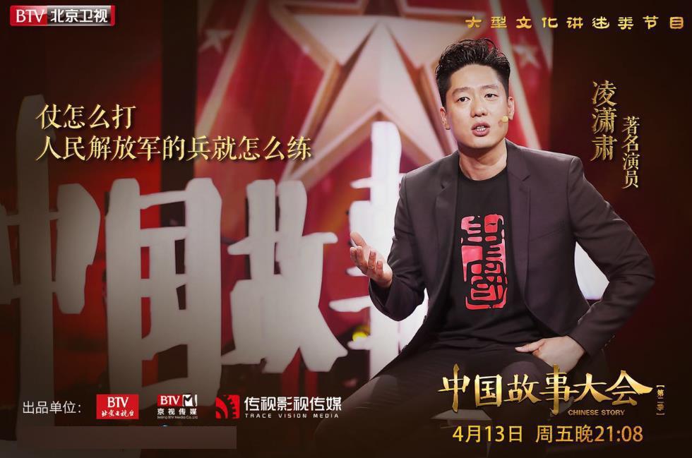 《中国故事大会2》维和军人展中国军魂传袁本朴说中的七公主剧情