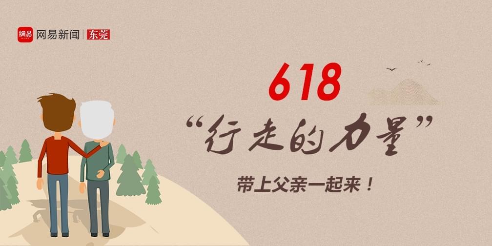 """618""""行走的力量"""" 和你的父亲一起来!"""