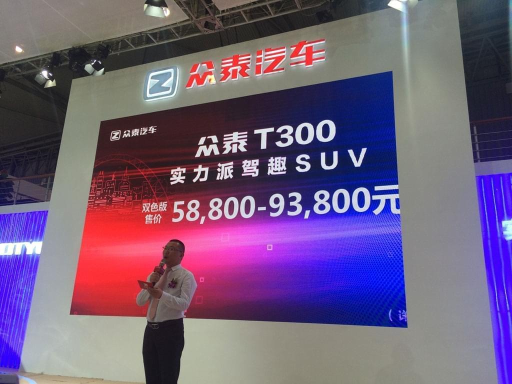 2017成都车展:众泰T300双色版售5.88万起