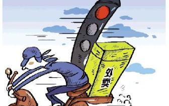 福州交警曝光违规外卖骑手 通报给骑手所在公司