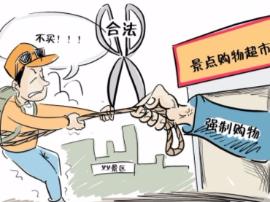 山西省旅游条例:游客有权拒绝强制销售和服务