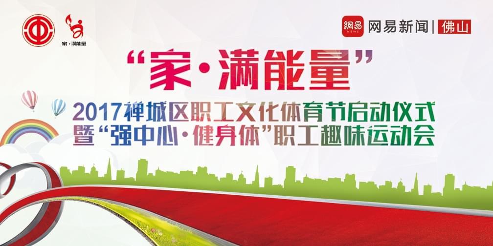 禅城工会职工文体节开幕 有趣好玩