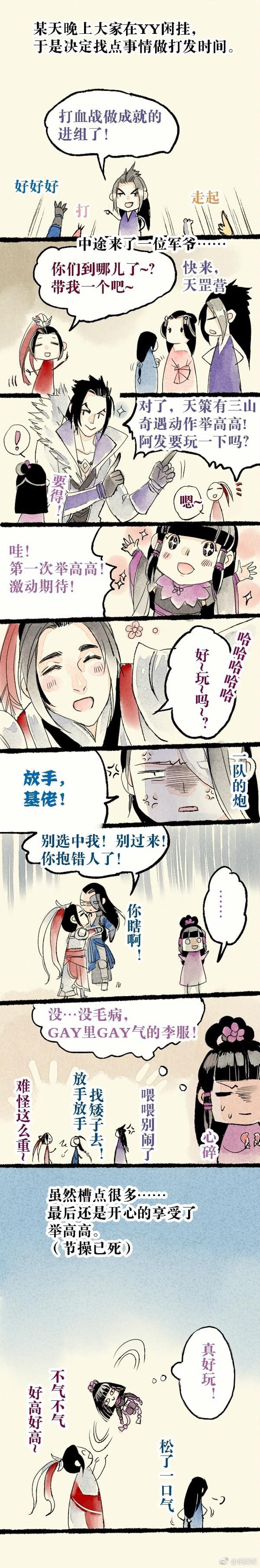 《剑网3》漫画江湖有记 炮炮要抱抱举高高