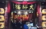 """深圳一""""明星餐厅""""被查 菜品疑似农药超标"""