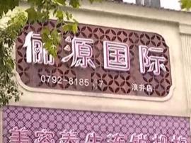 """女子参加""""九江俪源""""免费游泰国 打一针花了13.7万"""