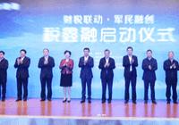 """全国首创""""税鑫融""""财税资综合智能服务平台在绵"""