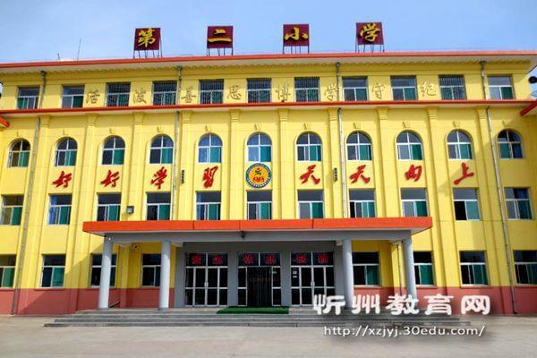 五寨县第二小学开展校园文化建设活动