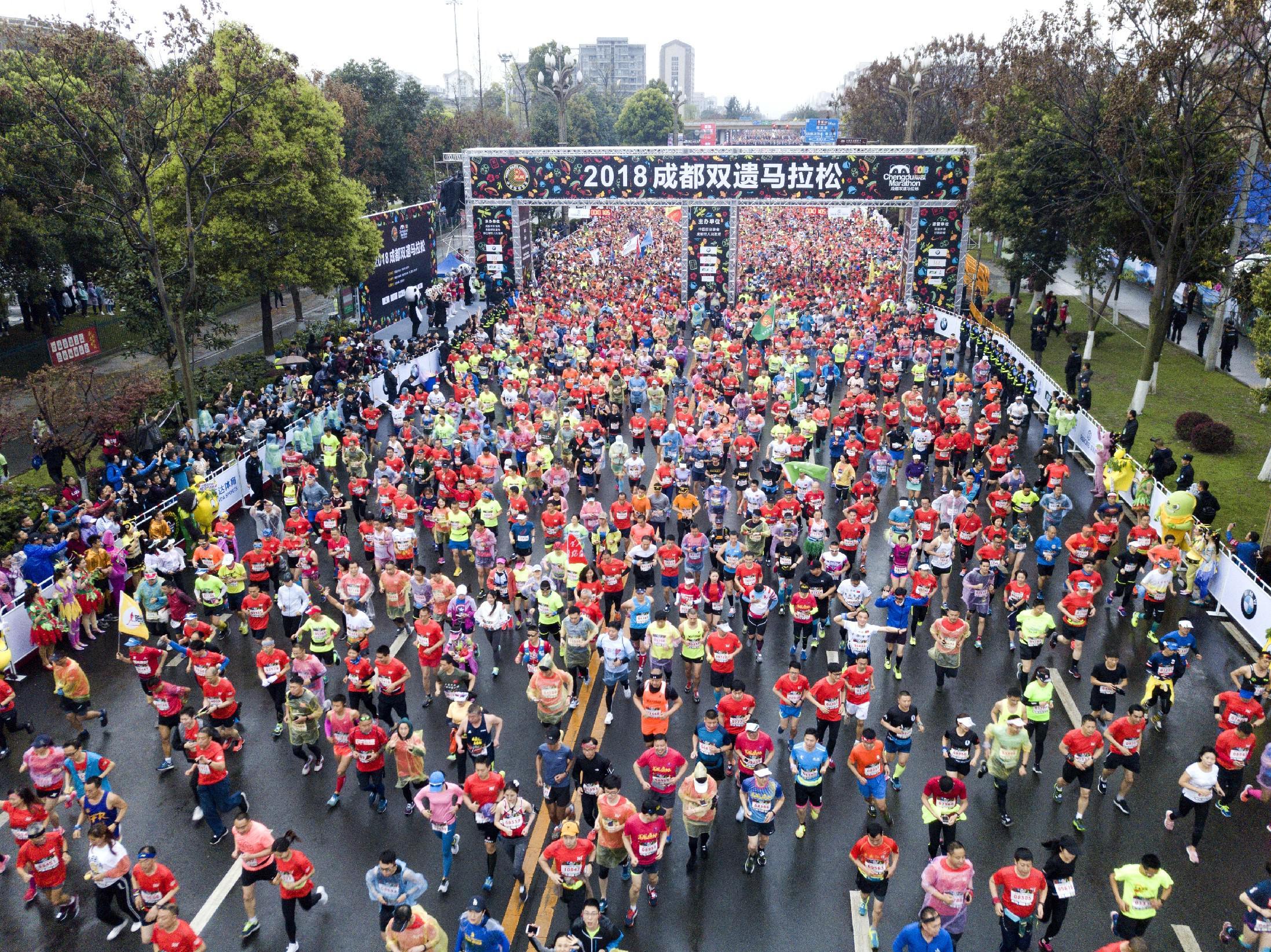 三万人共享世界双遗 2018成都双遗马拉松圆满落幕