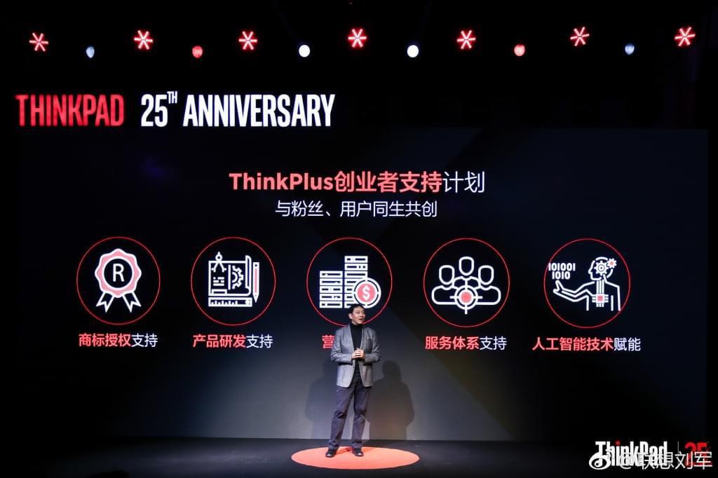刘军亲自操刀ThinkPad新战略:电脑生态如何打造?