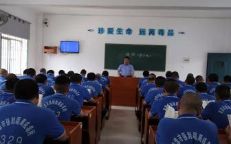 湘潭市强制隔离戒毒所开展戒毒学员道德讲堂