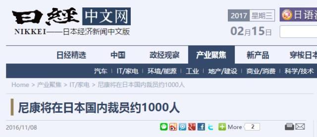 市值1天蒸发千亿日元!日本百年老店尼康也扛不住了