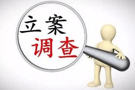 【权威发布】荆州市检察机关依法对冯鹰立案侦查