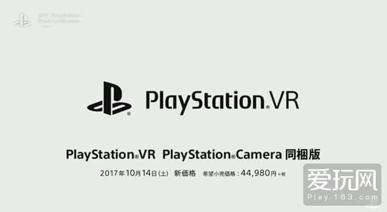 PS VR套装新价格