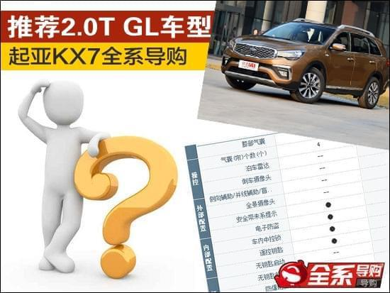 最推荐2.0T GL车型 起亚KX7全系导购