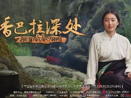 《香巴拉深处》今晚首播 不能错过的川藏纪录片