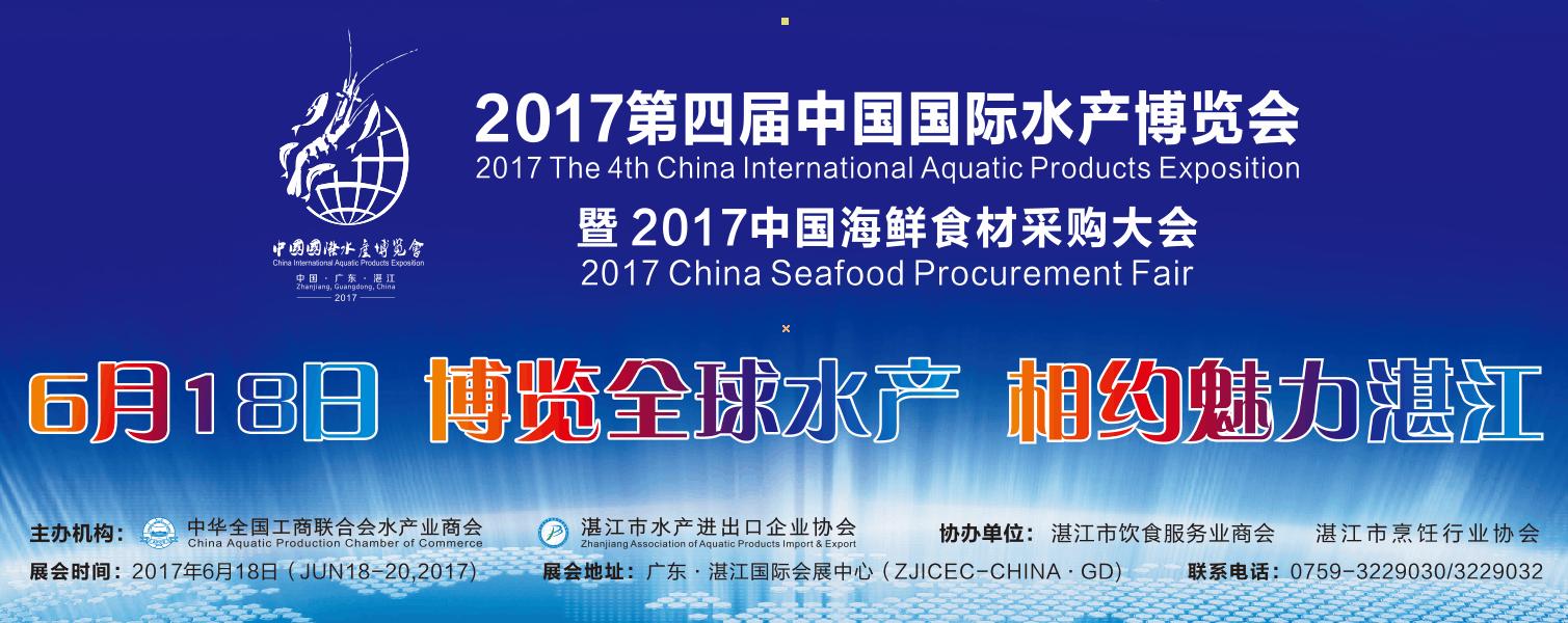 2017第四届中国国际水产博览会