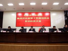 备战省十五运会 石家庄和邯郸打响冬训攻坚