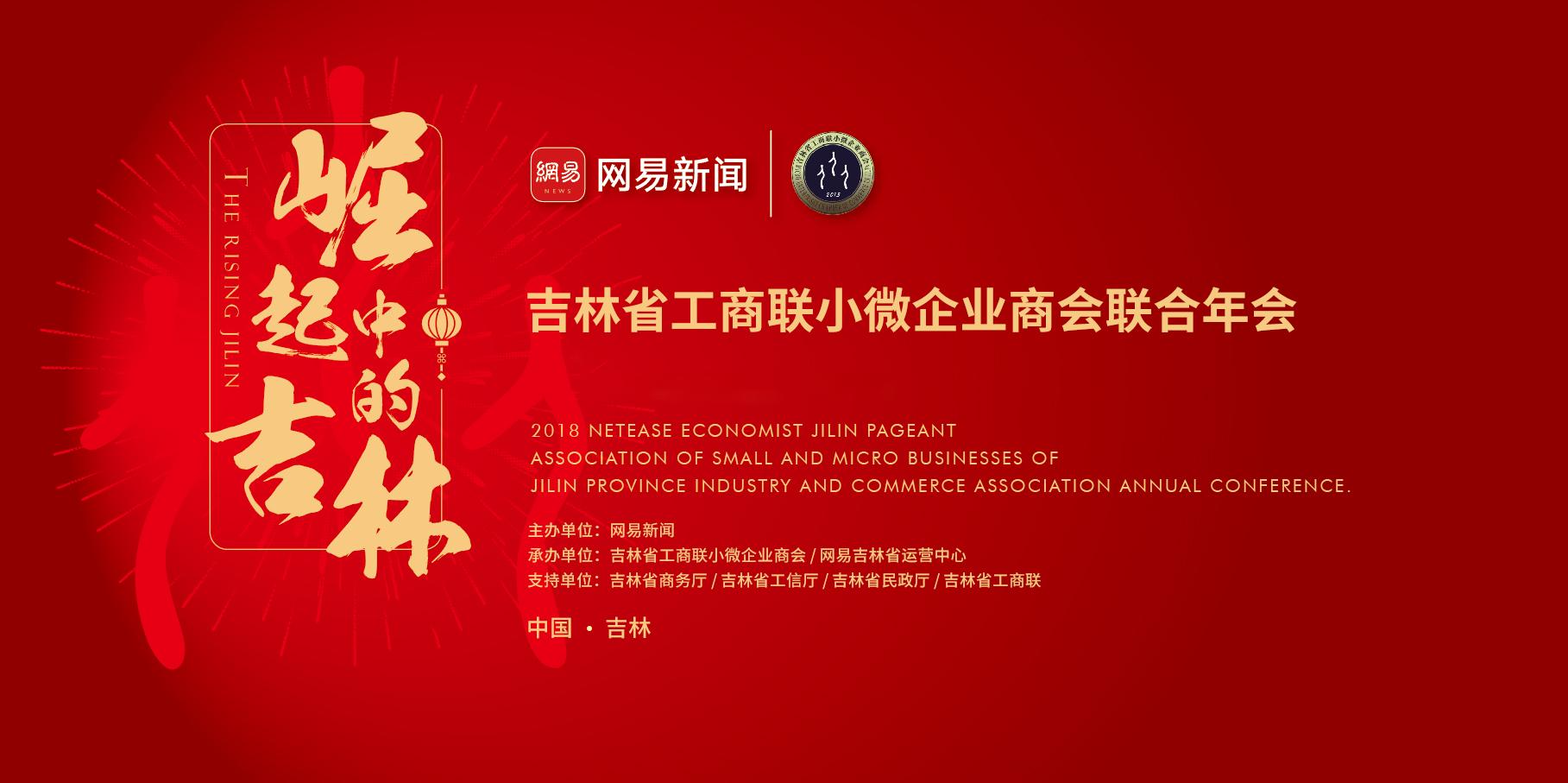 吉林省工商联小微企业商会联合年会