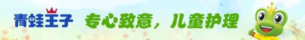 青蛙王子:专心致意,儿童护理
