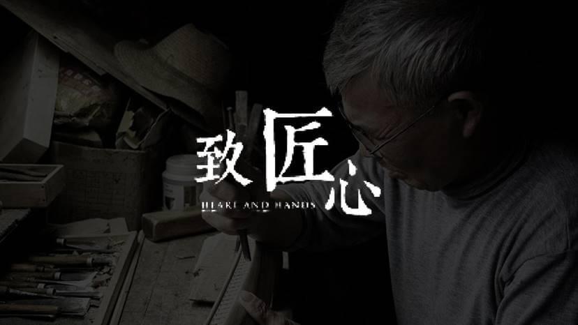 情系中秋——致敬工匠精神!
