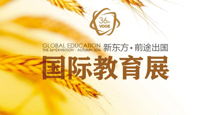 2016年第36届新东方国际教育展盛大开启