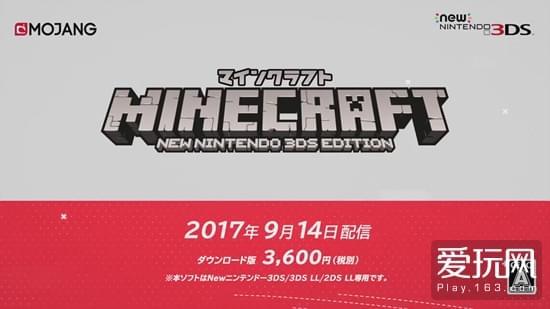各类型产品应有尽有 任天堂9月14日直面会总结