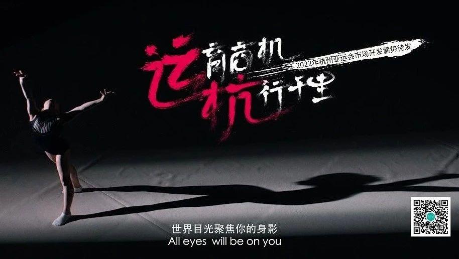 邀您一起,与杭州亚运会共赢未来!