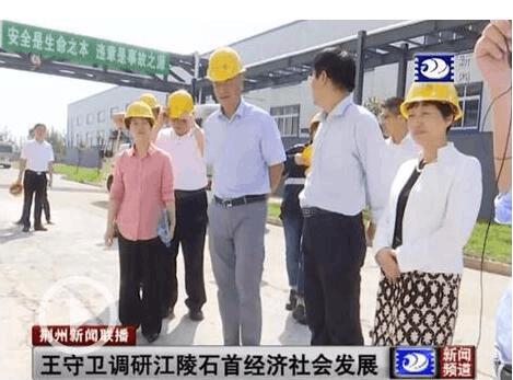 荆州市政协调研江陵、石首经济社会发展情况