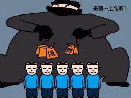 愤怒!长子县某村18万募捐款被骗走