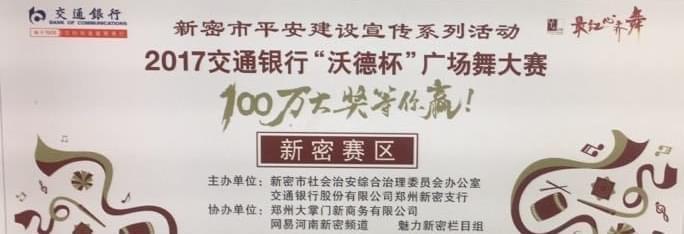 """2017年交通银行""""沃德杯""""广场舞大赛"""
