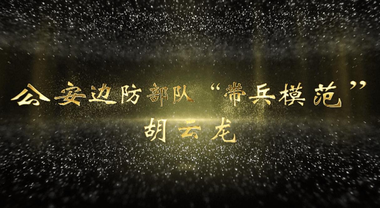 """公安边防部队""""带兵模范""""胡云龙"""