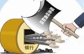 商业银行的这些服务收费 8月1日起将取消或暂停