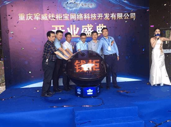 中国西南首家军民融合高科技企业军威钱柜宝开业