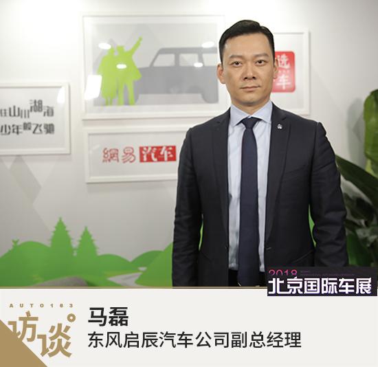 马磊:The X概念首发 东风启辰对智能互联有信心