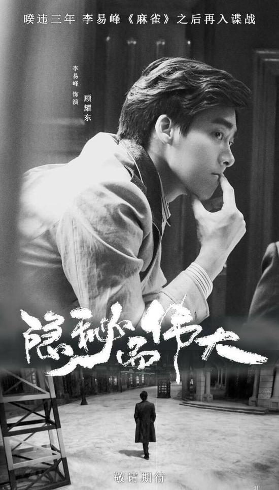 李易峰将出演《隐秘而伟大》《麻雀》后再入谍战
