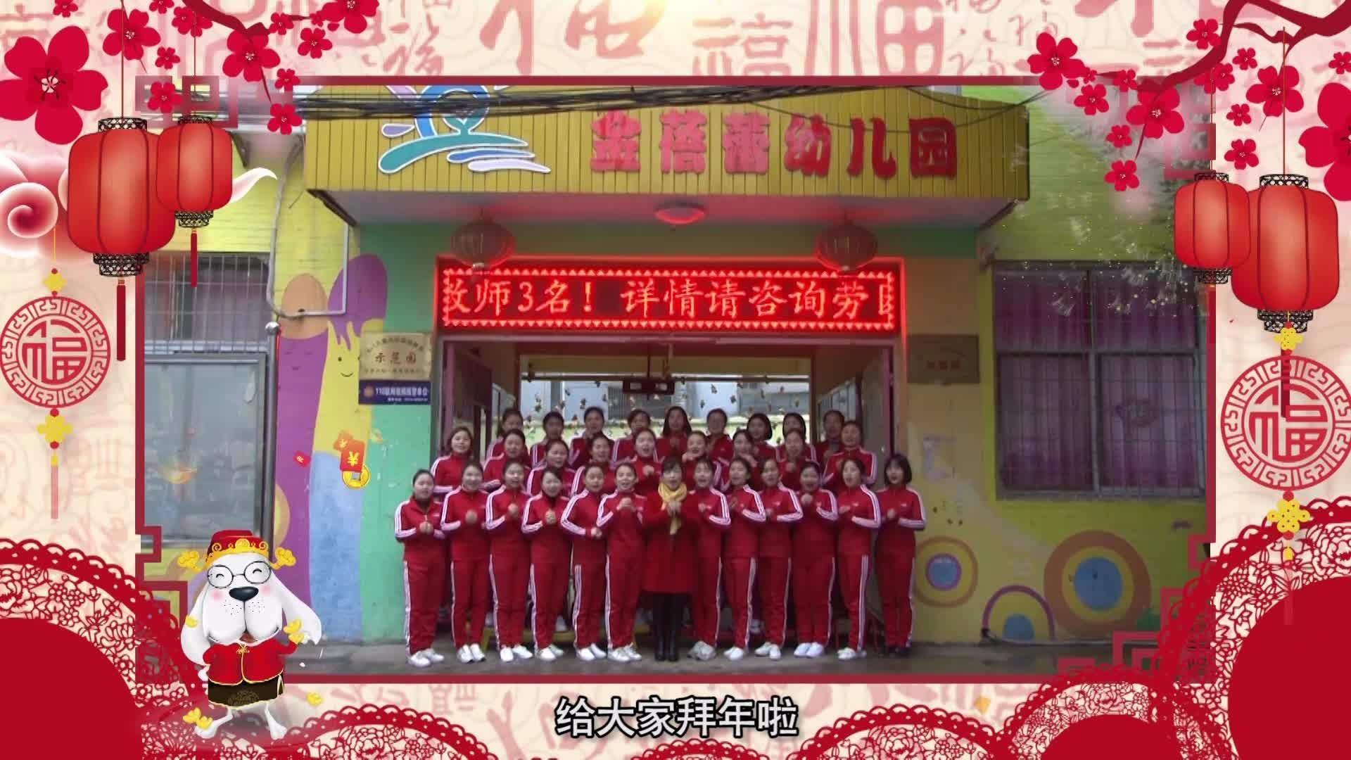 网易阳新携手【金蓓蕾幼儿园】团拜视频