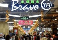 腾讯斥资42亿元入股,永辉超市复牌一字涨停