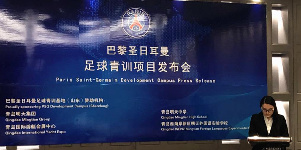 大巴黎开启中国之旅 足球培训基地项目将落户山东