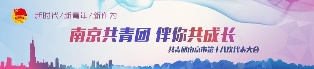 南京共青团伴你共成长