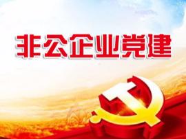 长子县56家成立党支部非公企业设立统战联络员
