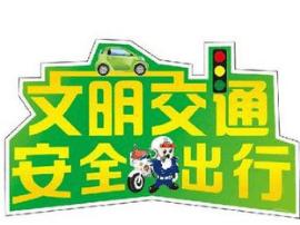 9月份河北省查处4086起严重交通违法行为