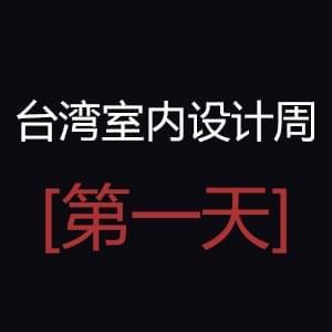 台湾设计周