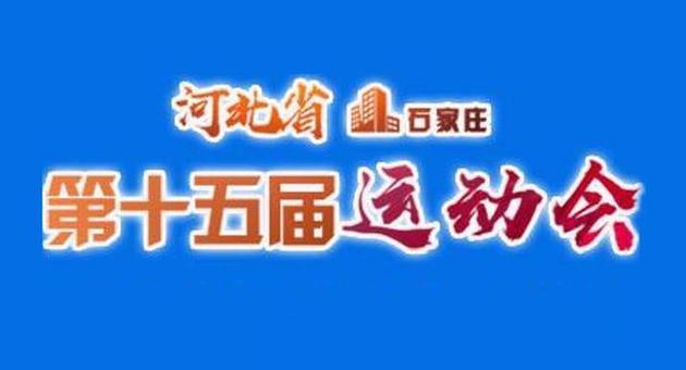 河北省第十五届运动会官方网站正式上线