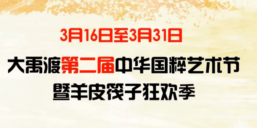 3.16芮城大禹渡羊皮筏子狂欢节不见不散