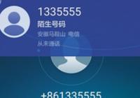 """网上叫卖""""改号神器""""一键可变身任意号码"""