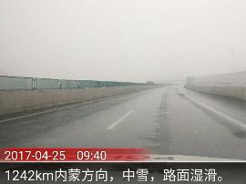 山阴至平鲁段降雪 山阴北\平鲁东\凤凰城管制