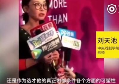 中戏老师刘天池曝艺考幕后 赞易烊千玺条件不错