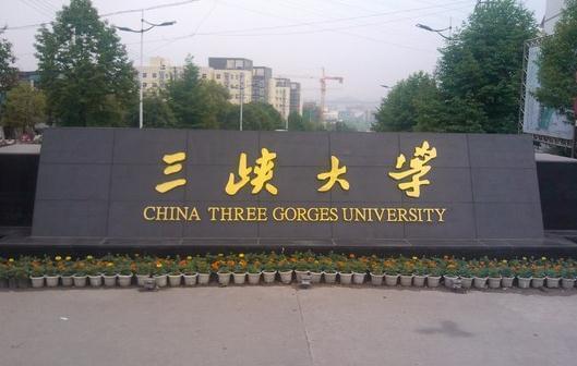 三峡大学今年招生专业大类增至11个