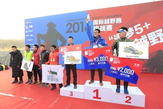 50公里男子组颁奖