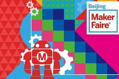 Maker Faire 2016北京创客盛会